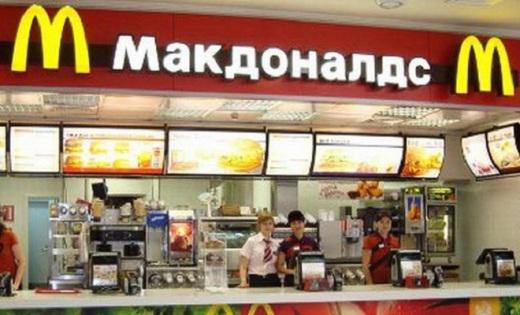 mekdonalda-cirilicom
