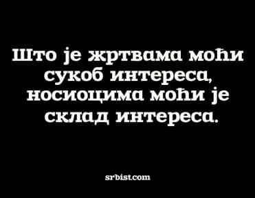 србист_22