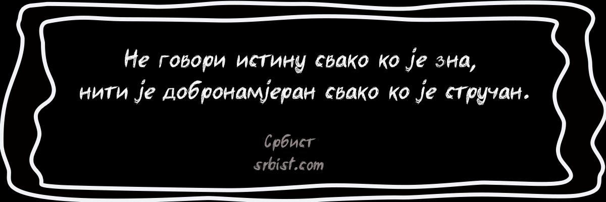 истина_србист